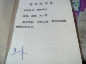 文革书有语录  家用缝纫机的使用与维修