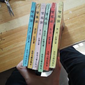 双凤旗全6册