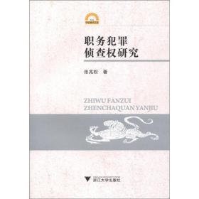 宁波学术文库:职务犯罪侦查权研究