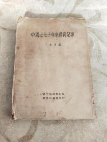 中国近七十年来教育记事 【大16开 民国24年初版】 j