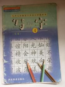 《写字 第四册铅笔》 九年义务教育六年制小学教科书