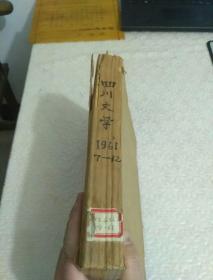 四川文学 1961年下半年合订本