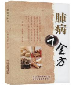 肺病千金方(正版塑封)