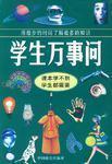 学生万事问 张晓兰 中国致公出版社