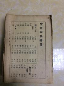 民国38年大众书局印行【大众字典】一厚册