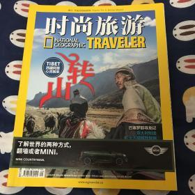 时尚旅游杂志 2014年9月号