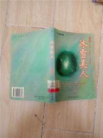 冰雪美人 莫言最新中短篇小说结集【馆藏】