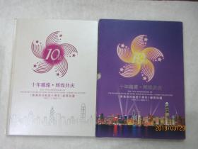 十年璀璨·辉煌共庆:《香港回归祖国十周年》邮票珍藏1997.7.1-200737.1