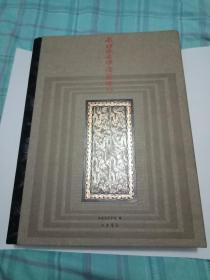 长沙马王堆汉墓陈列    16开精装书9品如图