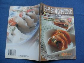 饺子的40种变化