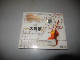 深情的大提琴之弦乐王子CD