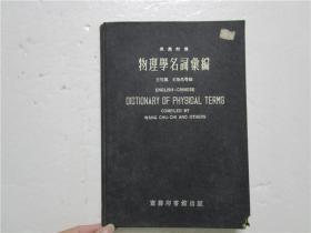 1969年16开精装版 英汉对照 物理学名词汇编
