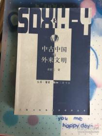 中古中国与外来文明 一版一印  sng2 下2  sng3下1