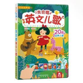 乐乐趣 我会唱英文儿歌发声书 0-3岁宝宝英语启蒙绘本 经典英文歌互动有声读物 儿童教材书籍 幼儿早教会发声的图书 点读认知正版