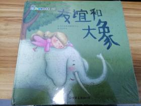 友谊和大象
