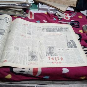 中国青年报星期刊  1981年9月27日(8版全,报纸边有针孔)