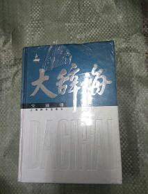 大辞海(交通卷)