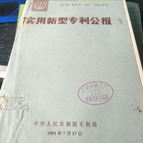 实用新型专利公报   第7卷(第29号)上中下册  总第302号