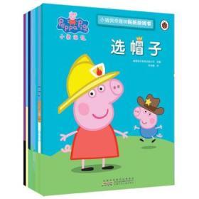 小猪佩奇趣味贴纸游戏书全套8册佩琪PeppaPig粉红猪小妹图画儿童绘本故事捉迷藏益智游戏迷宫书找不同涂色3-6-7岁幼儿童书籍正版