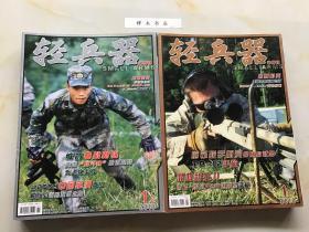 轻兵器(2010全年 12期 共24本合售)
