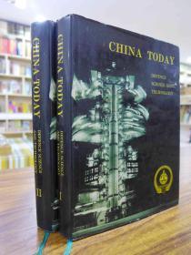 CHINA TODAY DEFENCE SCIENCE AND TECHNOLOGY(I)(II) 当代中国的国防科技事业上、下册全