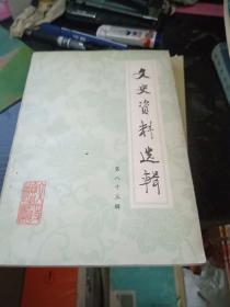 文史资料选辑 第83【北京大学感旧录等】