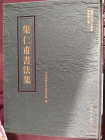 渠仁甫书法集(晋商史料系列丛书·晋商书法卷(一)