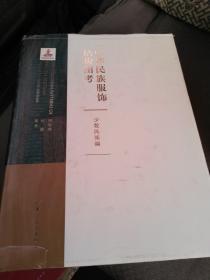 中华民族服饰结构图考:少数民族编