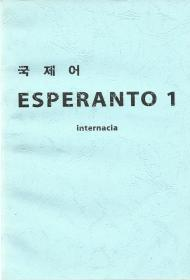 国际世界语教学课本
