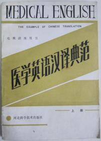 医学英语汉译典范-上册(电视讲座用书)