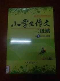小学生作文三级跳(1-3)