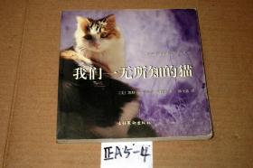 我们一无所知的猫...凯特.萨丽斯蒂.麦特隆著 韩小蕙译