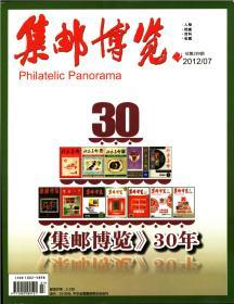 集邮博览2012年第7期总第289期
