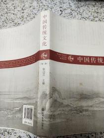 中国传统文化第三版