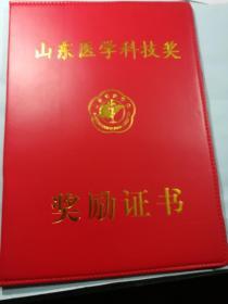 山东医学科技奖 奖励证书  实拍 实录 品如图