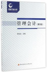 管理会计(第2版)
