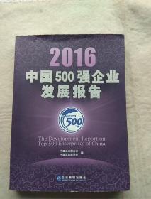 2016中国500强企业发展报告