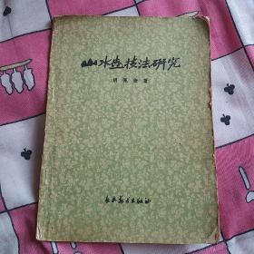 山水画技法研究(胡佩衡  著、长安美术出版社、59年一版、64年3印、)
