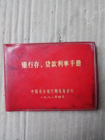 存贷款利率手册 中国农业银行湖北省分行