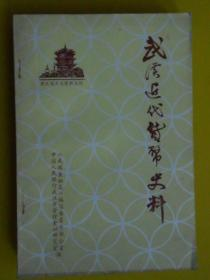 武汉近代货币史料