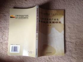 吉林省农业产业化龙头企业发展研究