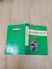 古汉语常用字字典 第4版【封面有贴纸】