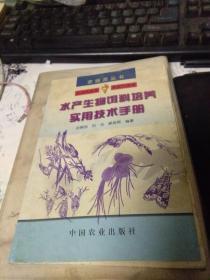水产生物饵料培养实用技术手册 农技员丛书
