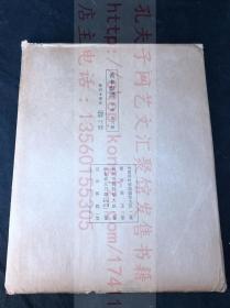 《1518 善本书影 甲戌第六辑》1934年日本书志学会珂罗版印本 散页装纸袋一袋全 本辑收《皇元风雅》《山古老人刀笔》等中国元明古籍五种