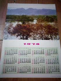 1974年年历  苏提夕照