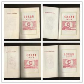 毛泽东选集 1-- 4卷 【库存书  1卷有光无压膜,2.3.4卷压膜 毛像多多,内页无写划】