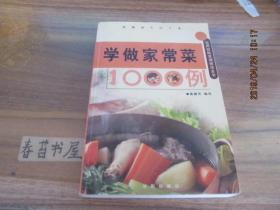 学做家常菜1000例
