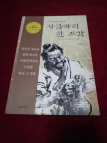 韩语原版书7