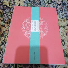 图说中华五福文化丛书:图说福文化