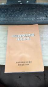 2012机关党建课题研究成果 带光盘
